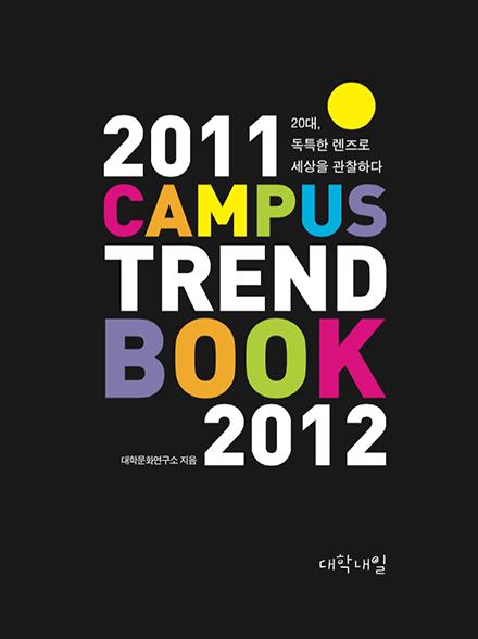2011, 2012                                     CAMPUS TRENDBOOK 표지 이미지