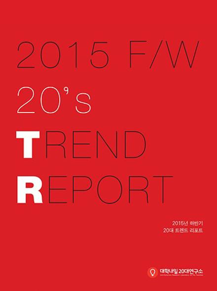 2015 F/W 20's TREND REPORT 표지 이미지