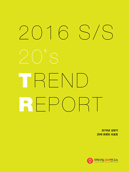 2016 S/S 20's Trend Report 표지 이미지