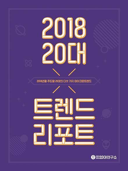 2018 20대 트렌드 리포트 표지 이미지